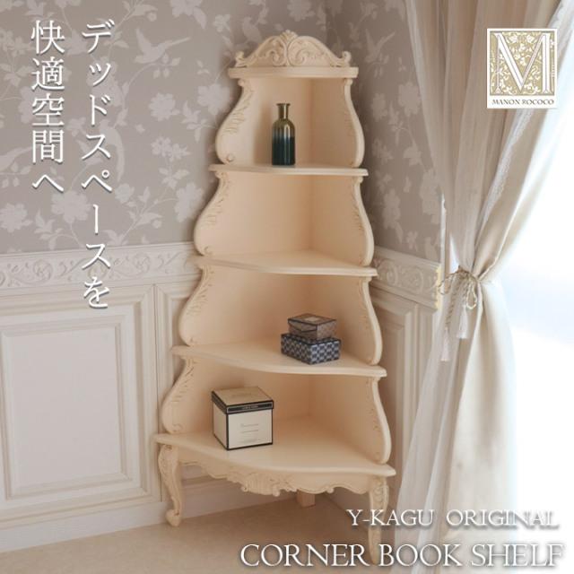 コーナーラック,木製,おしゃれ,ロココ調,白家具,姫系