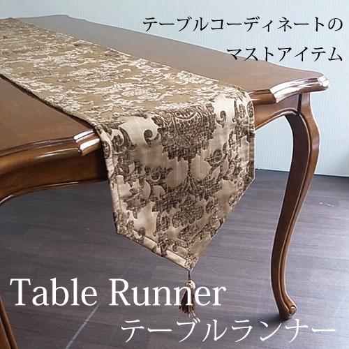 【1,310円OFF】テーブルコーディネートのマストアイテム テーブルウェア ジャガード製・テーブルランナー(テーブルクロス)・ブラウン