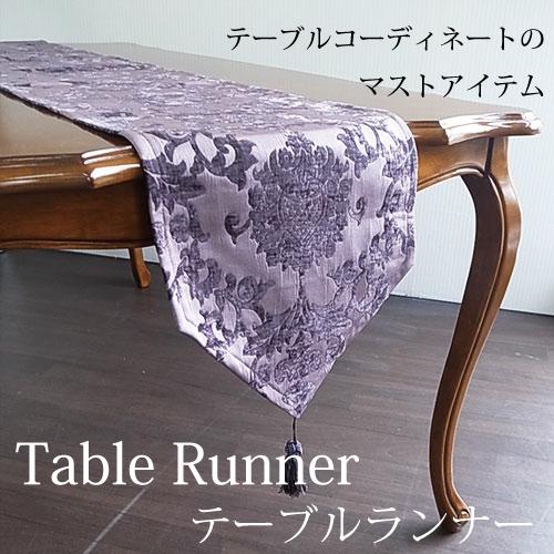 【435円OFF】テーブルコーディネートのマストアイテム テーブルウェア ジャガード製・テーブルランナー(テーブルクロス)・パープル