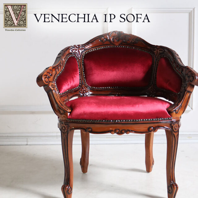 1Pソファ,アームチェア,ソファ,1人掛け,レッド,ベネシア