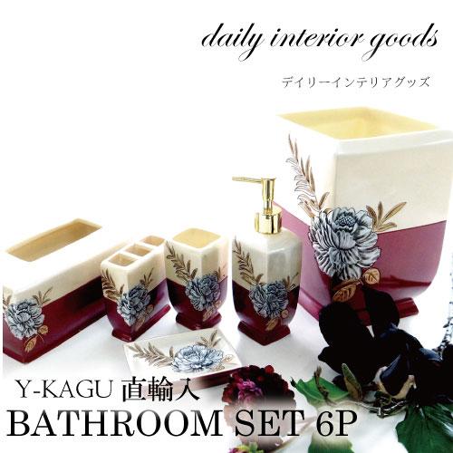 【送料無料】大人インテリア バスルームセット6P(RD) -デイリーインテリアグッズ-