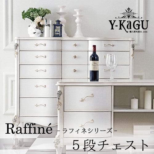 【クリアランスSALE】【送料無料・開梱設置付き】Y-KAGUオリジナル Raffine-ラフィネシリーズ- 5段チェスト