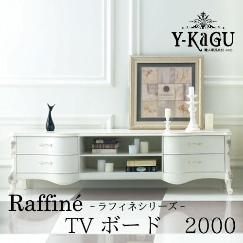 【12月下旬入荷予定 予約販売承り中】【家財便Eランク】Y-KAGUオリジナル Raffine-ラフィネシリーズ-TVボード(2000)