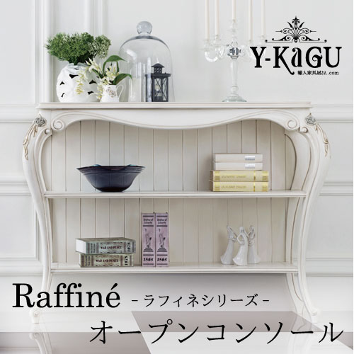 【夏のインテリア】【送料無料・開梱設置付き】Y-KAGUオリジナル Raffine-ラフィネシリーズ-オープンコンソールY-KAGU直輸入家具