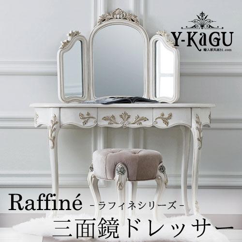 【P10倍 1/31 11:59まで】【送料無料・開梱設置付き】Y-KAGUオリジナル Raffine-ラフィネシリーズ-三面鏡ドレッサー(ミラー付き)Y-KAGU直輸入家具
