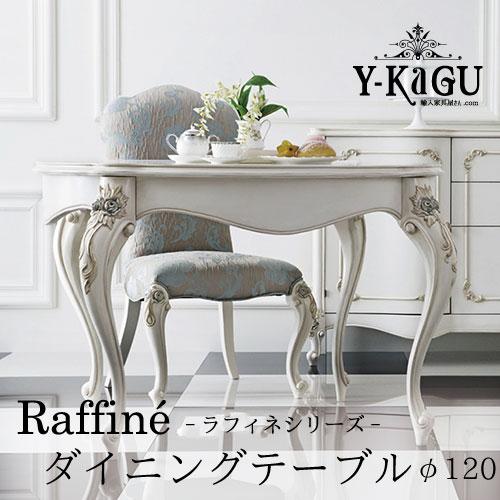 【夏のインテリア】【送料無料・開梱設置付き】Y-KAGUオリジナル Raffine-ラフィネシリーズ-ダイニングテーブルφ1200Y-KAGU直輸入家具