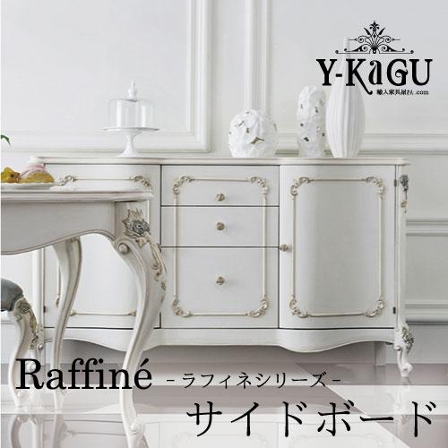 【夏のインテリア】【送料無料・開梱設置付き】Y-KAGUオリジナル Raffine-ラフィネシリーズ-サイドボード(1600)Y-KAGU直輸入家具