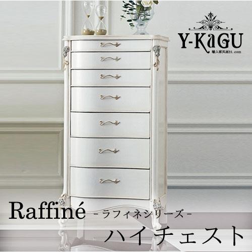 【P5倍】【送料無料・開梱設置付き】Y-KAGUオリジナル Raffine-ラフィネシリーズ-ハイチェスト
