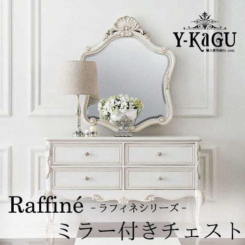【送料無料・開梱設置付き】Y-KAGUオリジナル Raffine-ラフィネシリーズ- ミラー付きチェストY-KAGU直輸入家具