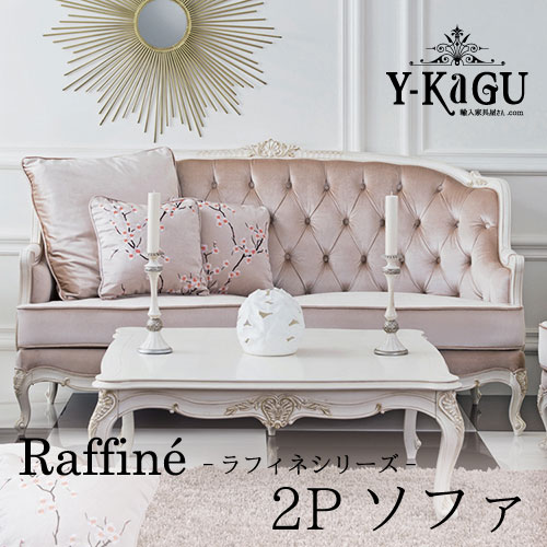 【クリアランスSALE】【送料無料・開梱設置付き】Y-KAGUオリジナル Raffine-ラフィネシリーズ-2Pソファ