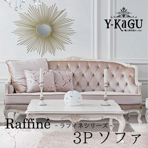 【家財便Fランク】Y-KAGUオリジナル Raffine-ラフィネシリーズ-3Pソファ(PK)
