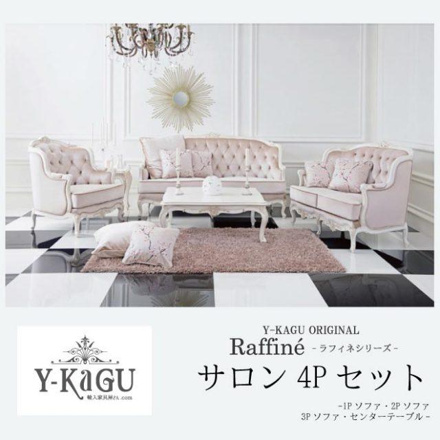 【送料無料・開梱設置付き】Y-KAGUオリジナル Raffine-ラフィネシリーズ-サロンセット(4P)Y-KAGU直輸入家具