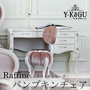 【送料無料・開梱設置付き】Y-KAGUオリジナル Raffine-ラフィネシリーズ- パンプキンチェアY-KAGU直輸入家具