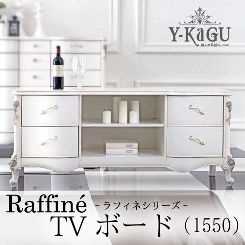 【送料無料・開梱設置付き】Y-KAGUオリジナル Raffine-ラフィネシリーズ-TVボード(1550)