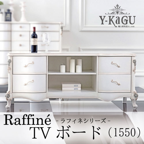 【P10倍 1/31 11:59まで】【送料無料・開梱設置付き】Y-KAGUオリジナル Raffine-ラフィネシリーズ-TVボード(1550)Y-KAGU直輸入家具