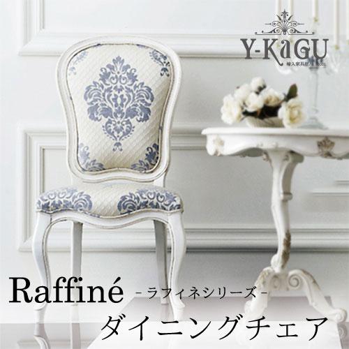 【夏のインテリア】【送料無料・開梱設置付き】Y-KAGUオリジナル Raffine-ラフィネシリーズ-チェア(BL)Y-KAGU直輸入家具