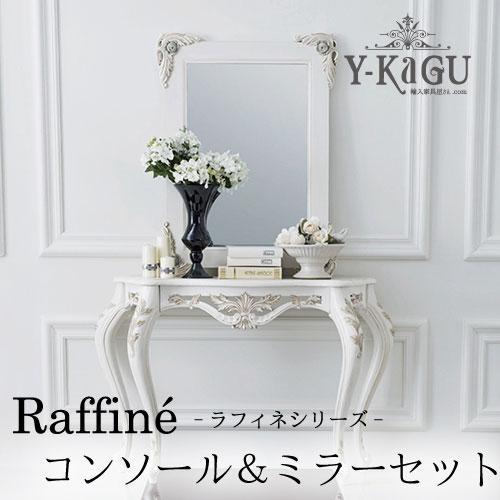 【家財便Dランク】Y-KAGUオリジナル Raffine-ラフィネシリーズ-コンソールミラーセット