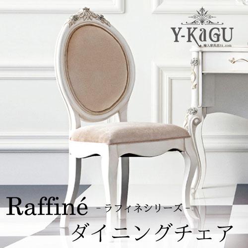 【大決算SALE】【3,000円OFF】【送料無料・開梱設置付き】Y-KAGUオリジナル Raffine-ラフィネシリーズ-チェア(BEPK)