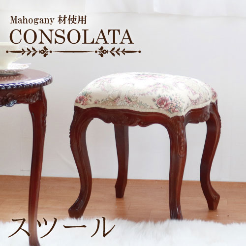 【P5倍】【送料無料】マホガニー材使用・CONSOLATA-コンソラータ-スツール
