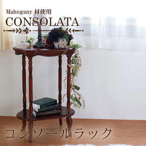 【送料無料】マホガニー材使用・CONSOLATA-コンソラータ-コンソールラック