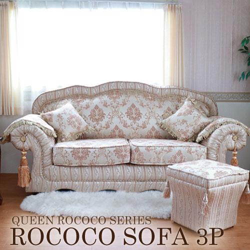 【ポイント10倍 6月】【家財便Fランク】Queen Rococo クラシックソファ 3P (GD)