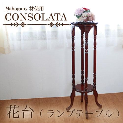 【送料無料】マホガニー材使用・CONSOLATA-コンソラータ-花台