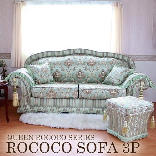 【P5倍】【送料無料・開梱設置付き】Queen Rococo クラシックソファ 3P(GR)