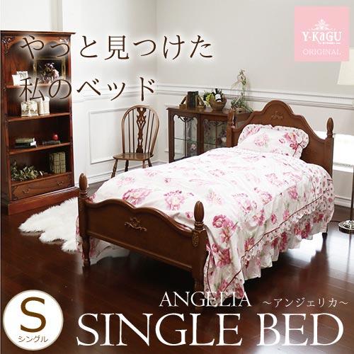 【P5倍】【送料無料・開梱設置付き】【Y-KAGUオリジナル】シングルベッド(BR)~ANGELIA・アンジェリカ~