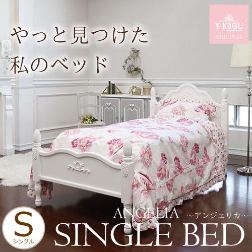 【P5倍】【送料無料・開梱設置付き】【Y-KAGUオリジナル】シングルベッド(WH)~ANGELIA・アンジェリカ~
