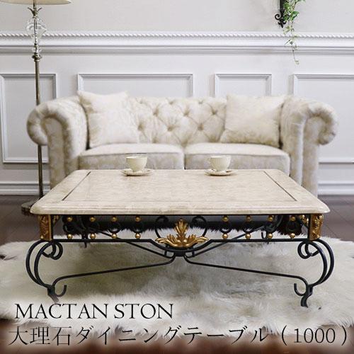 【家財便Cランク】希少なマクタン石を使った 大理石センターテーブル(1000)