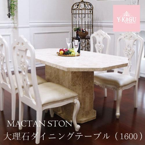 【送料無料・開梱設置付き】Y-KAGUオリジナル・大理石ダイニングテーブル(1600)