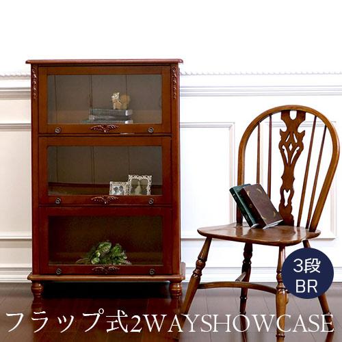 【大処分特価】【家財便Cランク】フラップ式・ブックケース(3段・BR)