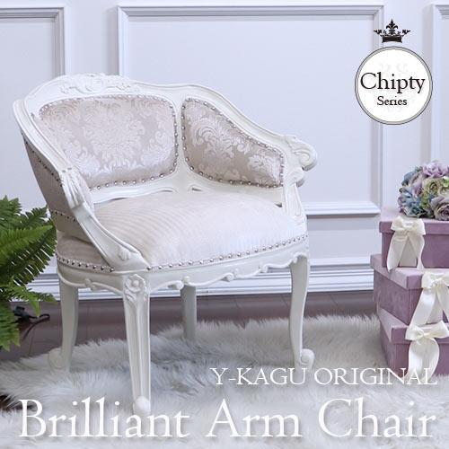 【送料無料・開梱設置付き】Y-KAGUオリジナル「Chipty series -チプティシリーズ-」-ブリリアントアームチェアY-KAGU直輸入家具