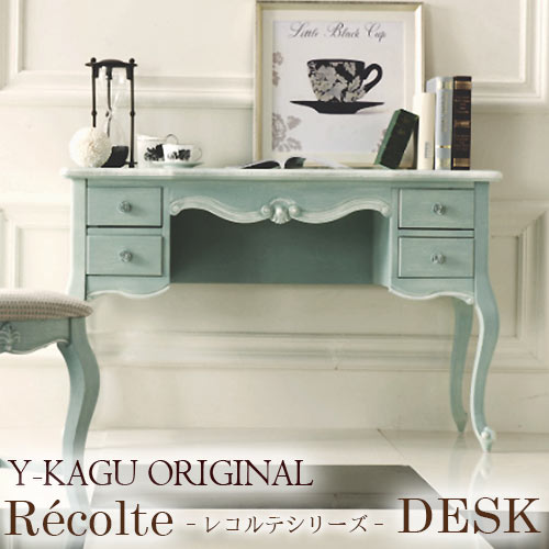 【家財便Cランク】Y-KAGUオリジナル フレンチシャビースタイル:Recolte-レコルテシリーズ-両袖デスク