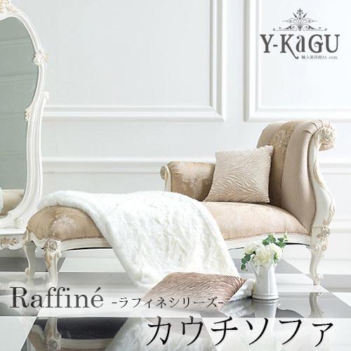 【P2倍】【送料無料・開梱設置付き】Y-KAGUオリジナル Raffine-ラフィネシリーズ-カウチソファ(BE)