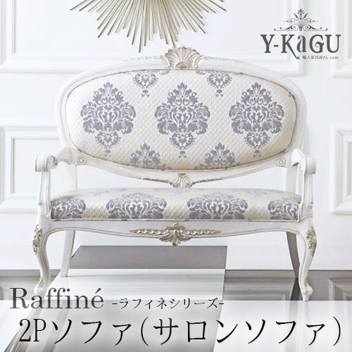 【家財便Eランク】Y-KAGUオリジナル Raffine-ラフィネシリーズ-2Pソファ(BL)