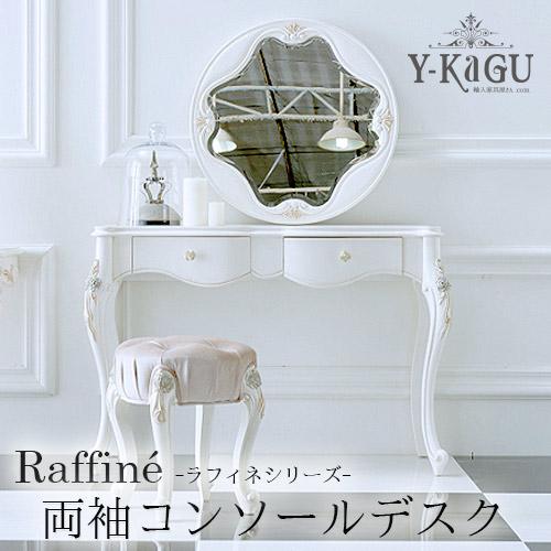 【家財便Cランク】Y-KAGUオリジナル Raffine-ラフィネシリーズ-2引出コンソール