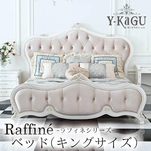 【送料無料・開梱設置付き】Y-KAGUオリジナル Raffine-ラフィネシリーズ-プリンセスベッド(キングサイズ)