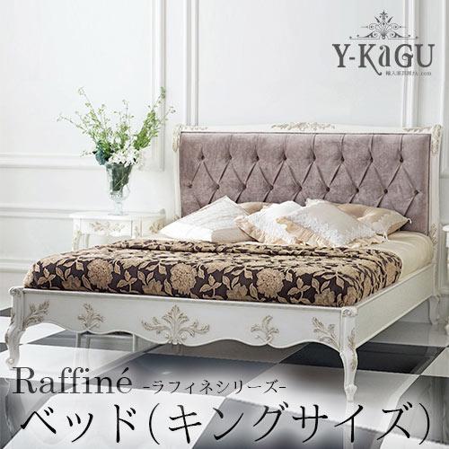 【送料無料・開梱設置付き】Y-KAGUオリジナル Raffine-ラフィネシリーズ-プリンスベッド(キングサイズ)
