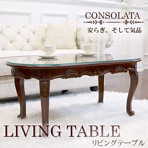 【送料無料】マホガニー材使用・CONSOLATA-コンソラータ- センターテーブル(天板シンプル)
