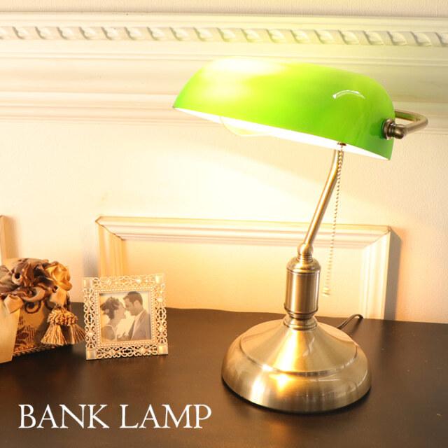 バンカーズランプ,デスクライト,バンクランプ,ランプ,照明