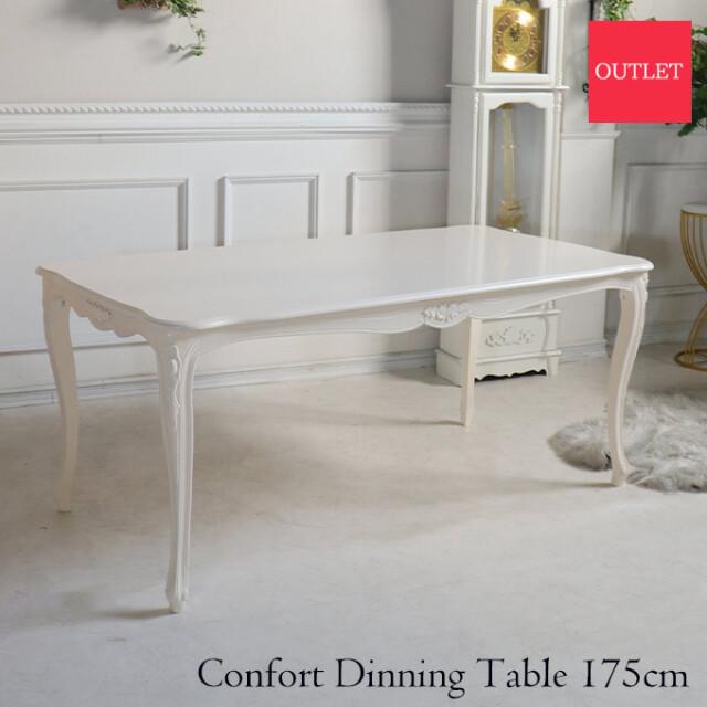 ダイニングテーブル,アウトレット,175cm,ホワイト