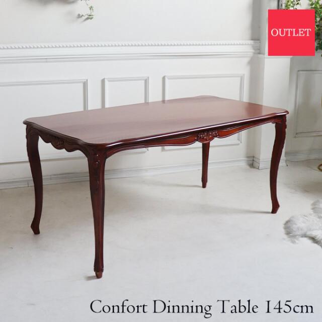 ダイニングテーブル,アウトレット,145cm,ブラウン