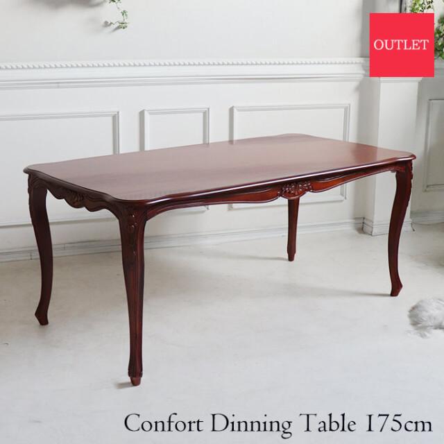 ダイニングテーブル,アウトレット,175cm,ブラウン