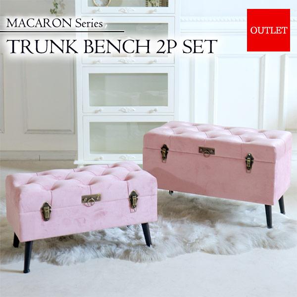 スツールベンチ,収納,2個セット,ピンク