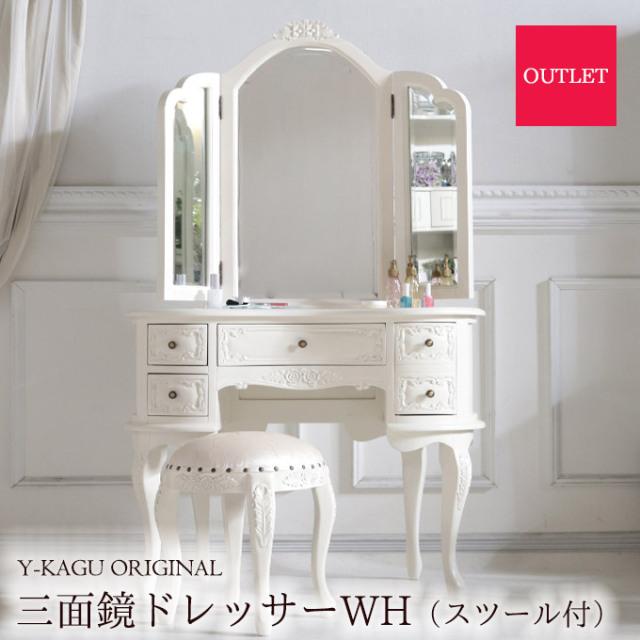 ドレッサー,3面鏡,アンティーク,ホワイト,OUTLET