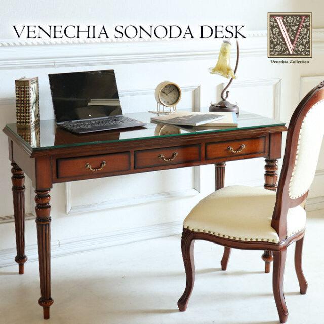 デスク,机,幅125cm,アンティーク,ベネシア