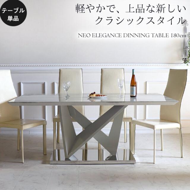 ダイニングテーブル,大理石柄,180cm,ネオエレガンス