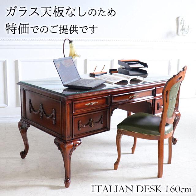 デスク,幅160cm,奥行80cm,机,イタリアン