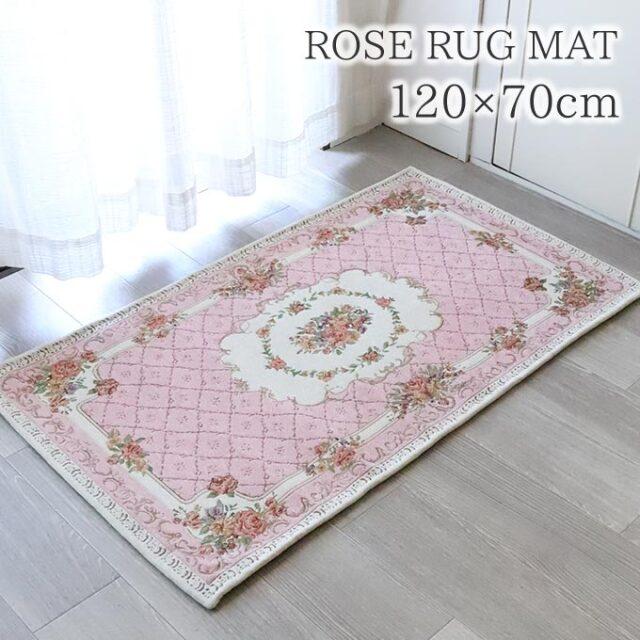ラグ,ラグマット,120×70cm,ローズ,ピンク